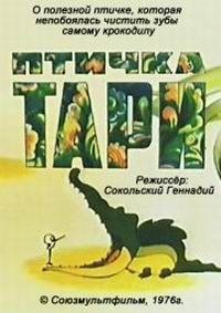 Птичка Тари 1976 смотреть онлайн бесплатно