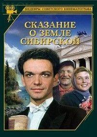 Сказание о земле Сибирской 1947 смотреть онлайн бесплатно
