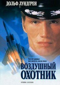 Воздушный охотник 1999 смотреть онлайн бесплатно