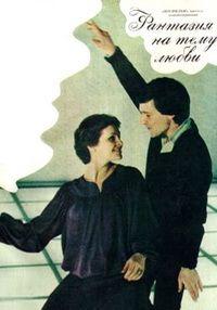 Фантазия на тему любви 1981 смотреть онлайн бесплатно