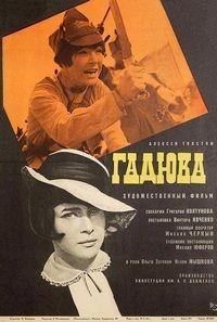 Гадюка 1965 смотреть онлайн бесплатно