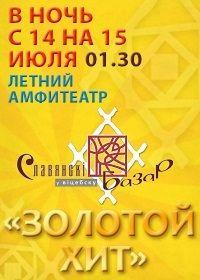 Славянский базар в Витебске 2017 смотреть онлайн бесплатно