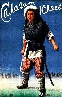 Салават Юлаев 1940 смотреть онлайн бесплатно