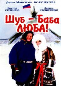 Шуб - Баба Люба! 2000 смотреть онлайн бесплатно