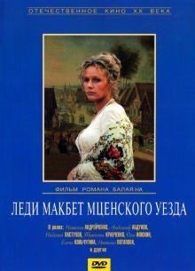 Леди Макбет Мценского уезда 1989 смотреть онлайн бесплатно