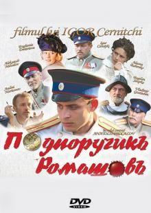 Подпоручикъ Ромашовъ 2013 смотреть онлайн бесплатно