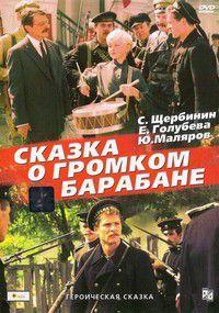 Сказка о громком барабане 1987 смотреть онлайн бесплатно