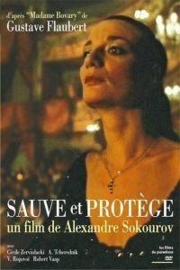 Спаси и сохрани 1989 смотреть онлайн бесплатно