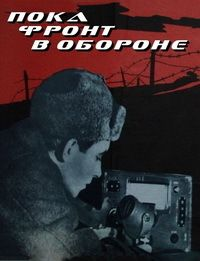 Пока фронт в обороне 1964 смотреть онлайн бесплатно
