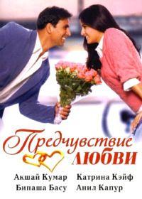Предчувствие любви 2006 смотреть онлайн бесплатно