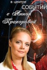 В Центре Событий с Анной Прохоровой