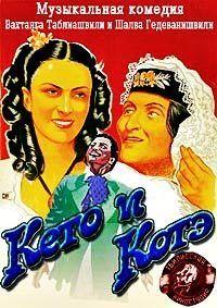Кето и Котэ 1948 смотреть онлайн бесплатно