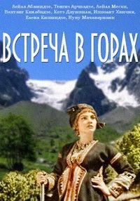 Встреча в горах 1966 смотреть онлайн бесплатно