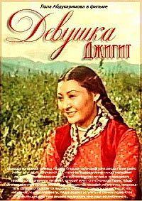 Девушка - джигит 1955 смотреть онлайн бесплатно
