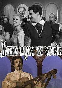 Уильям Шекспир - Много шума из ничего 1956 смотреть онлайн бесплатно