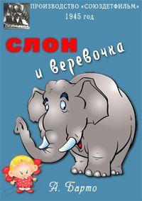 Слон и веревочка 1945 смотреть онлайн бесплатно