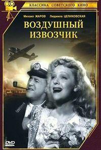 Воздушный извозчик 1943 смотреть онлайн бесплатно