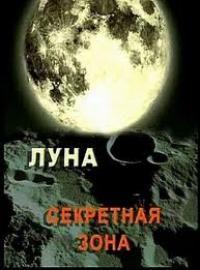 Луна. Секретная зона 2007 смотреть онлайн бесплатно