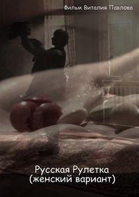 Русская рулетка. Женский вариант 2010 смотреть онлайн бесплатно