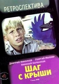 Шаг с крыши 1970 смотреть онлайн бесплатно