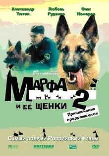 Марфа и ее щенки 2 2007 смотреть онлайн бесплатно