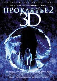 Проклятье 3D 2 2013 смотреть онлайн бесплатно