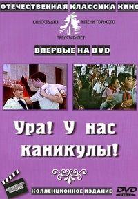 Ура! У нас каникулы! 1972 смотреть онлайн бесплатно