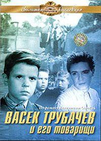 Васек Трубачев и его товарищи 1955 смотреть онлайн бесплатно
