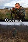 Охотник 2011 смотреть онлайн бесплатно