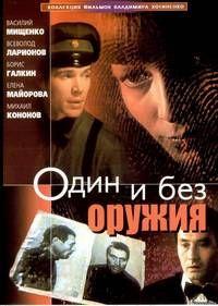 Один и без оружия 1984 смотреть онлайн бесплатно