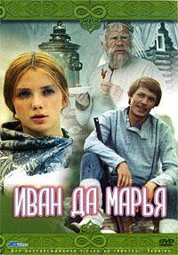 Иван да Марья 1974 смотреть онлайн бесплатно