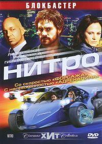Нитро 2007 смотреть онлайн бесплатно
