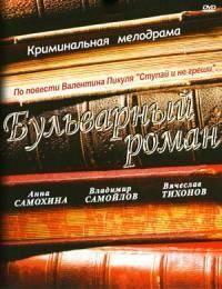 Бульварный роман 1994 смотреть онлайн бесплатно