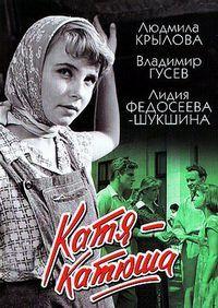 Катя-Катюша 1959 смотреть онлайн бесплатно
