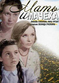 Мать и мачеха 1964 смотреть онлайн бесплатно