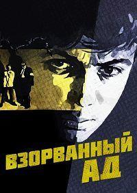 Взорванный ад 1967 смотреть онлайн бесплатно