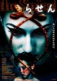 Спираль 1998 смотреть онлайн бесплатно