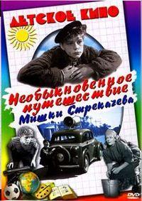Необыкновенное путешествие Мишки Стрекачёва 1959 смотреть онлайн бесплатно