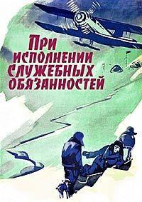 При исполнении служебных обязанностей 1963 смотреть онлайн бесплатно
