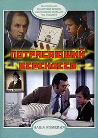 Потрясающий Берендеев 1975 смотреть онлайн бесплатно