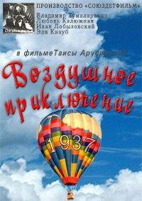 Воздушное приключение 1937 смотреть онлайн бесплатно