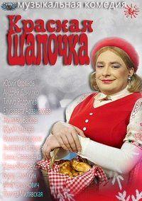 Красная шапочка 2012 смотреть онлайн бесплатно