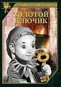 Золотой ключик 1939 смотреть онлайн бесплатно