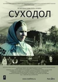 Суходол 2011 смотреть онлайн бесплатно