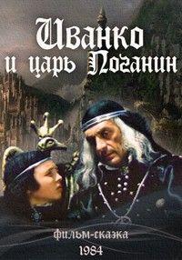 Иванко и царь Поганин 1984 смотреть онлайн бесплатно