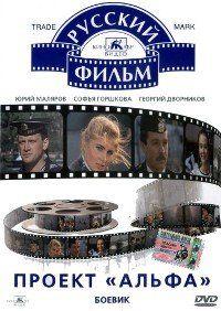 Проект «Альфа» 1990 смотреть онлайн бесплатно