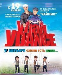 Улан-Ydance 2011 смотреть онлайн бесплатно