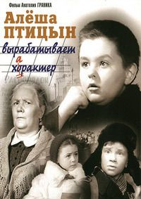 Алёша Птицын вырабатывает характер 1953 смотреть онлайн бесплатно