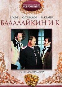 Сергей Михалков, Михаил Салтыков-Щедрин - Балалайкин и К° 1975 смотреть онлайн бесплатно
