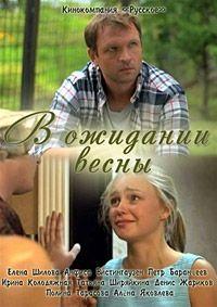 В ожидании весны 2012 смотреть онлайн бесплатно